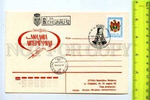 414711 MOLDOVA 1991 year literary Moldavia special cancellations postcard