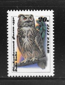 Russia MNH 5872 Owl