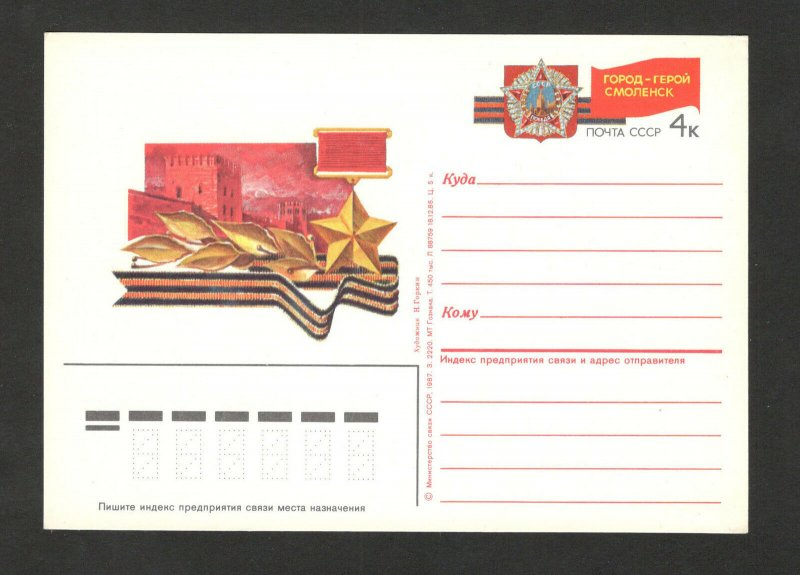 RUSSIA-MINT POSTCARD-STATIONERY-ORDER-SMOLENSK-1987.