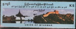 Burma Myanmar Scott 353 MH* 2000 Great wall stamp