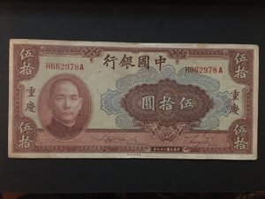 China banknote,  Genuine,  List 1850