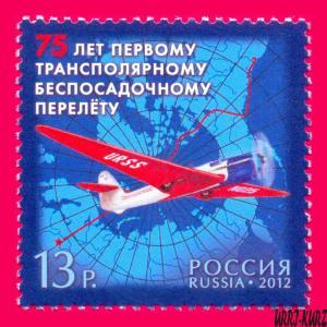 RUSSIA 2012 Transport Aviation Plane Airplane Transpolar Nonstop Flight 75th Ann