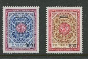 Taiwan- Scott 3131-3132- Carp & Dragon Specimen Issue-MNH- 1997 Set  2