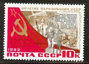 Russia Scott 5097 MNH** 1982 Philatelic Exhibition flag stamp
