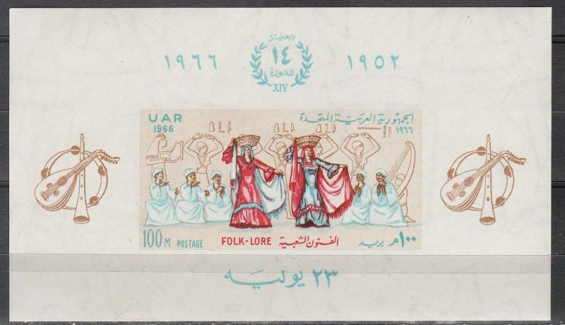 Egypt #702 MNH CV $5.00  (A17501)