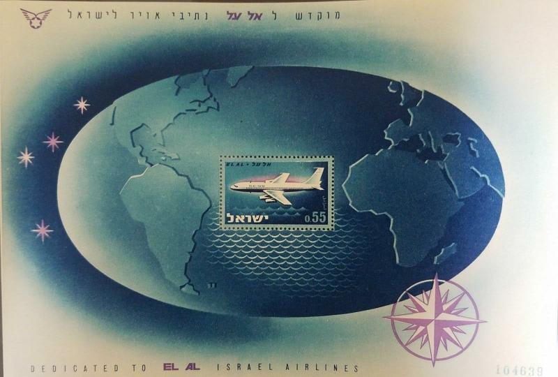 L) 1962 ISRAEL, AIRPLANE, AIRLINES, THE AL, WORLD, MAP, BLUE, SOUVENIR SHEET, MN