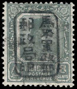 Malaya / Trengganu Scott N7 Variety Gibbons J104a Used Stamp