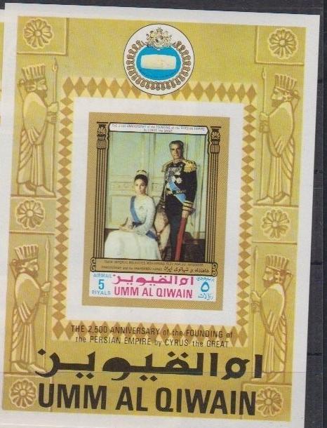 UMM AL QIWAIN SHEET ROYAL WEDDING ROYALTY EMPIRE PERSIAN