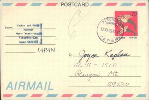 JAPAN ( AIZUHONGO ) 1995 GOVERNMENT POSTAL CARD TO UNITED STATES
