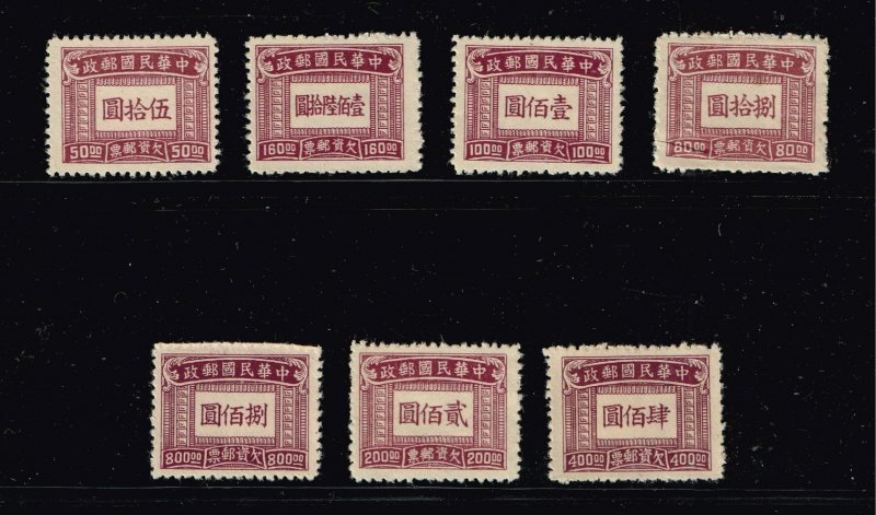 CHINA STAMP UNUSED NG POSTAGE DUE STAMPS LOT