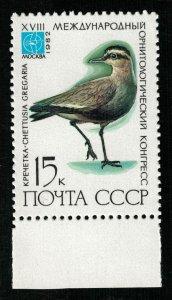 Bird, 15 kop, 1982, MNH ** (T-7494)