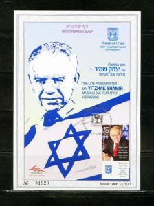 ISRAEL SOUVENIR LEAF CARMEL#639 YITZHAK SHAMIR FD CANCELLED