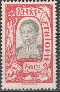 Ethiopia; 1919: Sc. # 133: O/Used Single Stamp