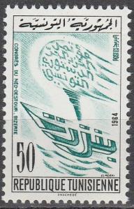 Tunisia #446  MNH  (S7596)