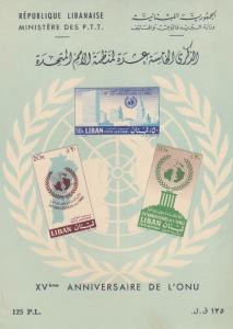 Lebanon #C308a MNH CV $9.00  (A17464L)