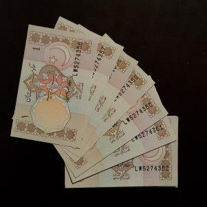 Banknotes Consecutive numbers 1 Rupee 1996 Pakistan UNC P34