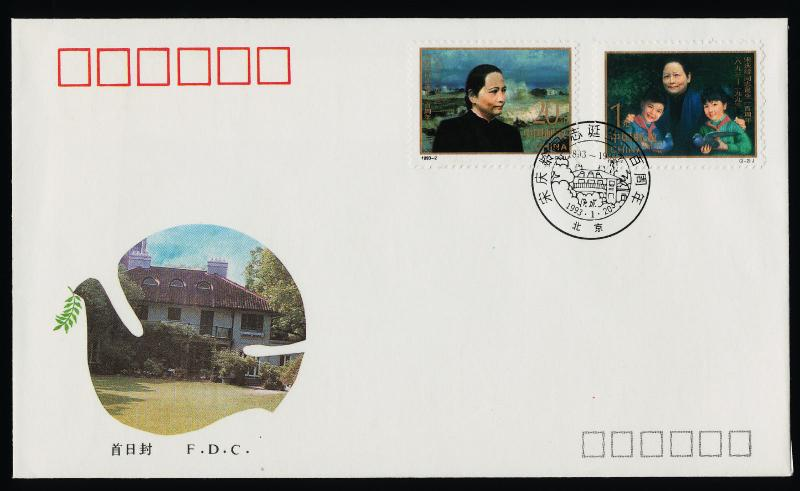 China PR 2431a-2a on FDC - Song Quingling