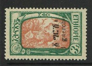 Ethiopia SC# 143, Mint Hinged, Hinge Remnant - S13476