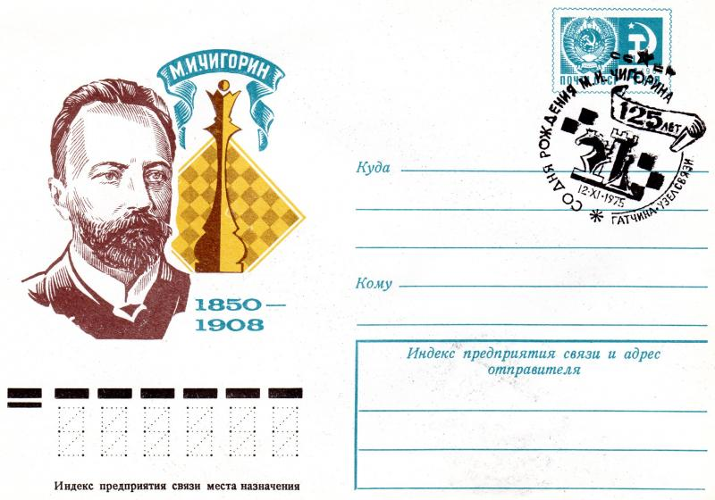 Russia 1975 Chess 1 Cover  with Special Postmark 125 Years Mikhail Chigorin