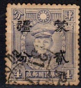 China  #2N79  F-VF Used CV $6.00  (X5581)
