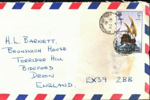 Gulf States BAHRAIN Cover DHOW ISSUE Commercial Air Mail GB Devon 1980s ZG62