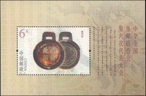 China People's Republic of #3603, Complete Set, Souvenir Sheet, 2007, Ne...