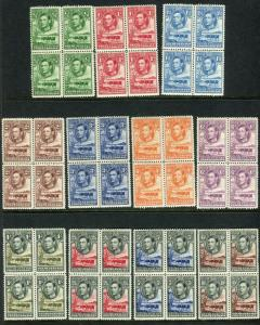 BECHUANALAND-1938-52  Mounted set to 10/- in mint blocks of 4 Sg 118-128