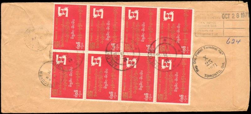 1971 BURMA BLOCK OF EIGHT REGISTERED TO CANADA