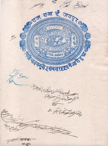 (I.B) India (Princely States) Revenue : Jaipur Stamped Paper 4a (Court Fee)