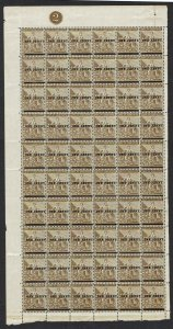 CAPE OF GOOD HOPE 1893 HOPE SEATED ONE PENNY ON 2D PART SHEET STAMPS MNH **