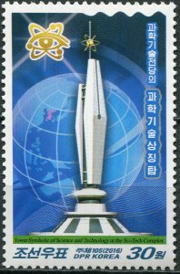 Korea 2016. Palace of science and technology, Pyongyang (MNH OG) Stamp