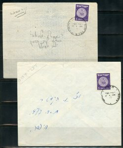 ISRAEL LOT OF TWO COVERS FRANKED WITH 5mils COINS CANCELLED WRONG DATE 1590
