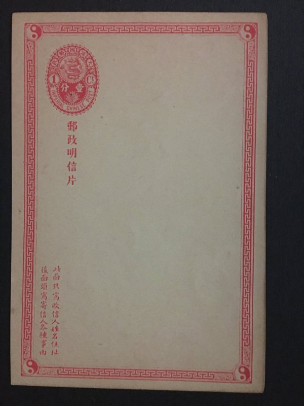 imperial China post card, dragon, unused, Genuine, rare, list 1021