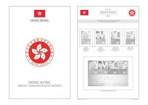 HONG KONG 2020 - PRINTABLE STAMP ALBUM