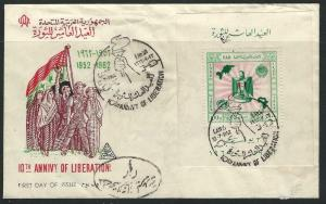 1962 UAR/EGYPT - 10th ANNIV. of LIBERATION MINI SHEET First Day Cover