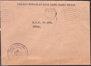 BRUNEI 1979 Official mail cover Kuala Belait to Seria.....................34926