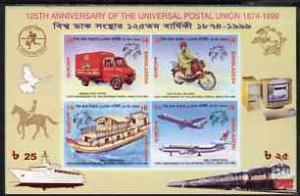 Bangladesh 1999 UPU 125th Anniversary IMPERF m/sheet, rare