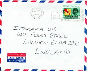 1978 Kuwait Airmail Cover to London with Slogan Cancellation
