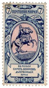(I.B) Russia Cinderella : Charity Stamp 7kp + 3kp