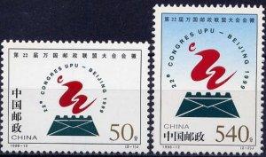 CHINA PRC SC# 2868-2869  MNH