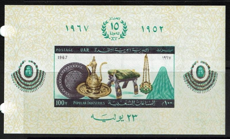Egypt SC# 722, Mint Never Hinged - Lot 021417