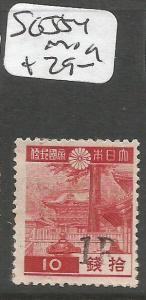 Burma Jap Oc SG J54 MOG (6csp)