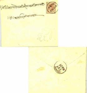 Indian States Indore 1/2a Maharaja Shivaji Rao Envelope c1895 Indore Domestic...