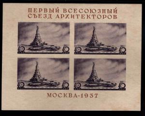 Russia Scott 603a MH* 1937 souvenir sheet