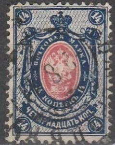 Russia #80 F-VF Used (S6944)