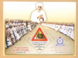 Omani Traffic Safety Day (18 Oct. 2010) Souvenir Sheet