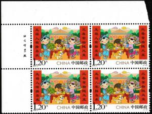 China 2018-2 Lunar New Year Greeting 拜年 block selvage UL MNH