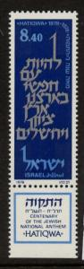 Israel 697+ tab MNH HatIqwa, National Anthem