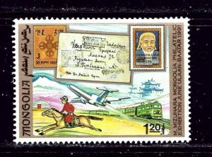 Mongolia 2004 MNH 1991 Issue