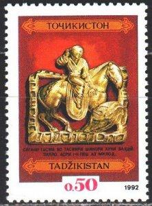 Tajikistan. 1992. 1. Archeology, museum exhibits. MNH.